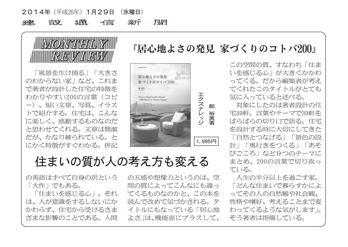 20140129_review_kentsu_tr_sm