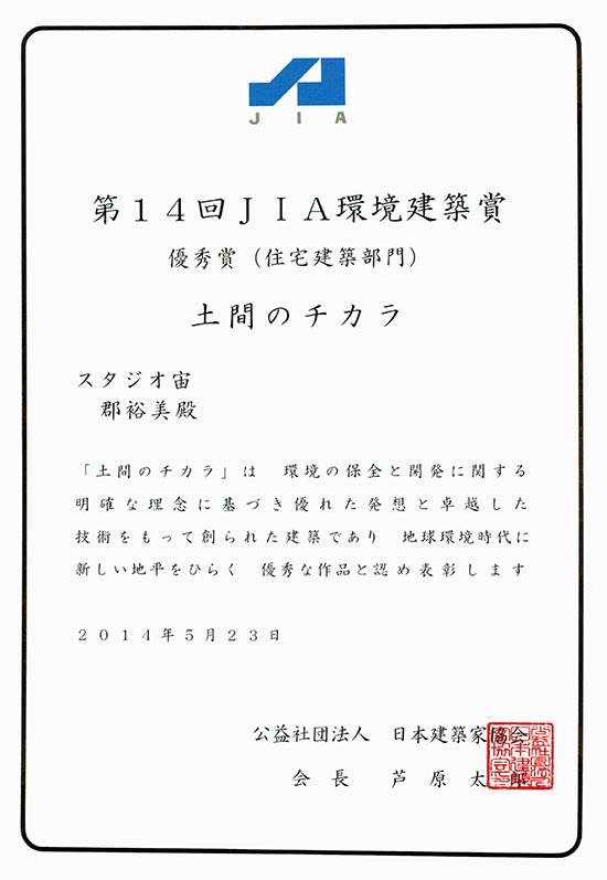 2014_環境建築賞_550