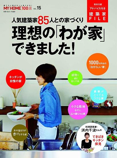 MY HOME 100選vol.15
