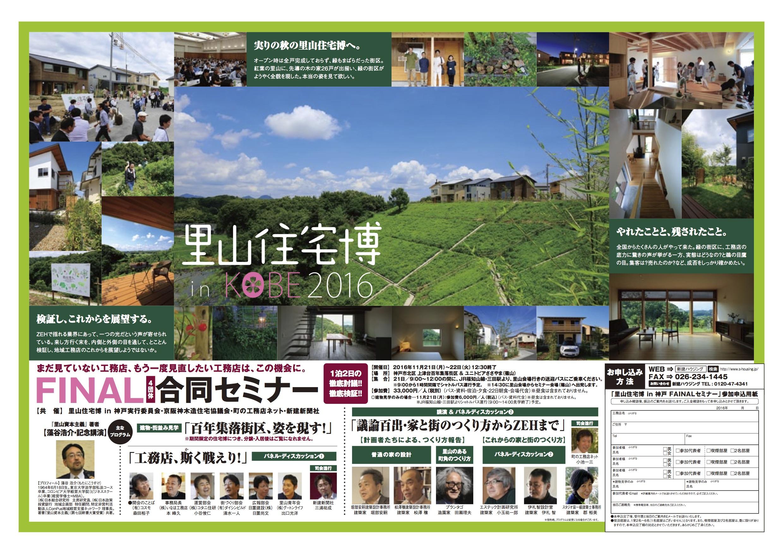 satoyama_final_seminar_a3